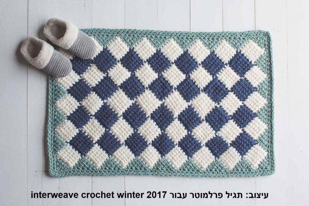 שטיחון סרוג בטוניסאית