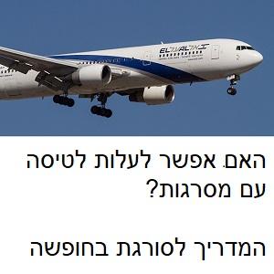 לעלות מסרגות למטוס